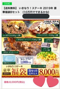 いきなりステーキの福袋の中身2019-4-1