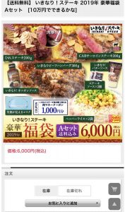 いきなりステーキの福袋の中身2019-3-1