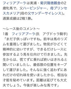 の福袋ネタバレ2019-7-2