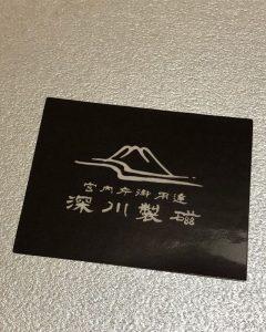 深川製磁の福袋ネタバレ2019-8-9