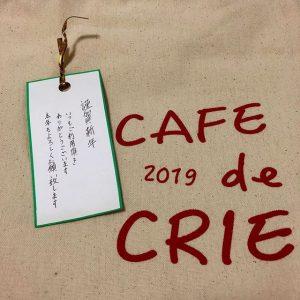 カフェ・ド・クリエの2019福袋を公開