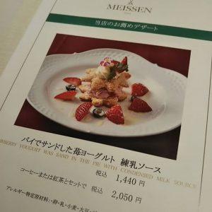 キーコーヒーの福袋ネタバレ2019-13-2