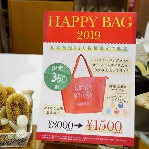 ナチュラルキッチンの福袋2019-15-3