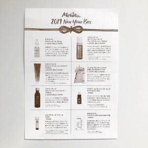 メルヴィータの2019-福袋ネタバレ