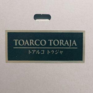 キーコーヒーの福袋ネタバレ2019-7-2