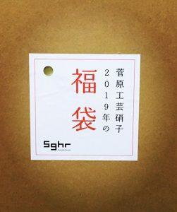 スガハラガラスの福袋ネタバレ2019-7-6