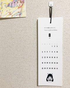 さめざめの福袋2019-4-3