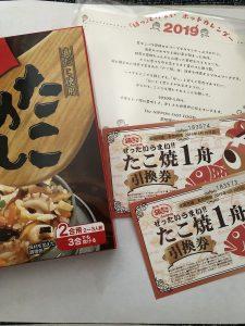 柳月の2019-福袋ネタバレ