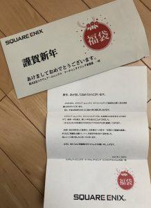 スクエニの2019-福袋ネタバレ