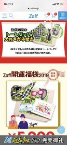 Zoffの福袋2019-11-3