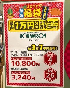 ボンメゾンの福袋ネタバレ2019-4-2