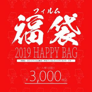 三宝カメラの福袋を公開2019-9-4