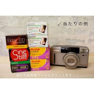 三宝カメラの福袋2019-9-3