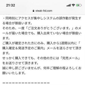 パンクドランカーズの福袋ネタバレ2019-8-2