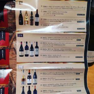 エノテカのワインの2019福袋を公開