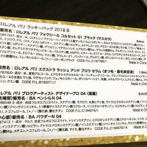 ロレアルの福袋ネタバレ2019-11-2