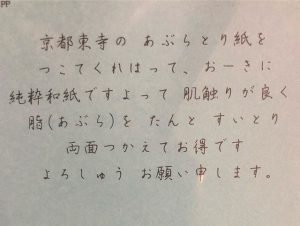 永豊堂の福袋2019-13-3
