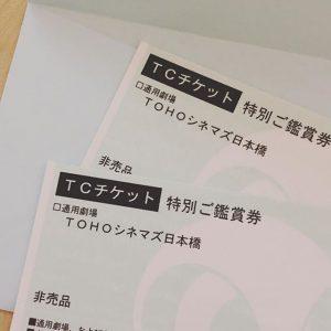 日本橋木屋の福袋2019-13-3