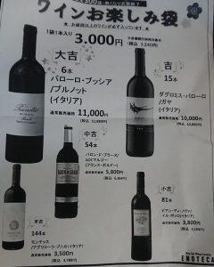 エノテカのワインの2019-福袋の中身