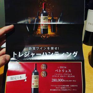 エノテカのワインの2019-福袋ネタバレ