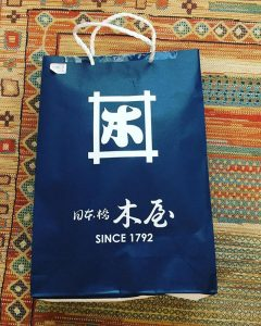 日本橋木屋の福袋の中身2019-10-1