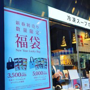 シュウ ウエムラの福袋2019-12-3