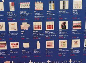 スキンガーデンの福袋ネタバレ2019-6-2