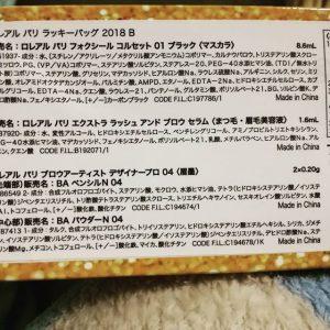 ロレアルの福袋2019-12-3