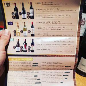 エノテカのワインの2019福袋