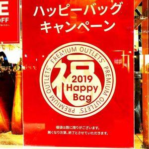 トプカピの福袋ネタバレ2019-3-2
