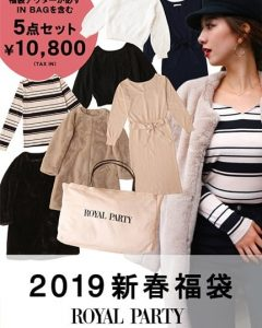 ロイヤルパーティの福袋の中身2019-9-1