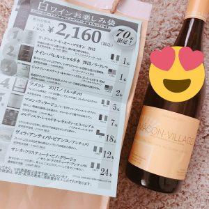エノテカのワインの福袋の中身2019-14-1