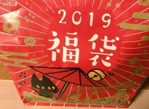 日清食品の2019福袋