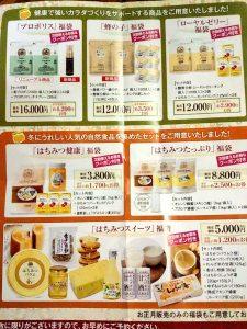 山田養蜂場の福袋ネタバレ2019-5-2