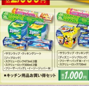 おしゃれ生活空間シャンブルの福袋ネタバレ2019-13-2