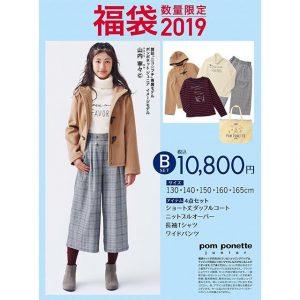 ポンポネットの福袋ネタバレ2019-4-2