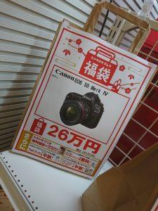 カメラのキタムラの福袋ネタバレ2019-4-2