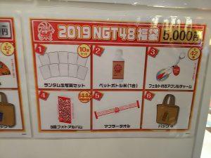NGT48の2019-福袋ネタバレ