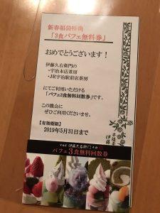 伊藤久右衛門の2019-福袋の中身