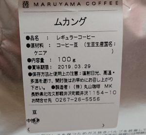 丸山珈琲の福袋ネタバレ2019-9-2