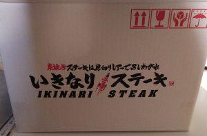 いきなりステーキの福袋の中身2019-2-1