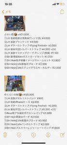 サウンドホライズンの福袋2019-13-3