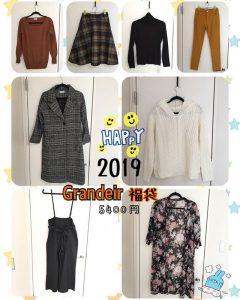 グランディールの福袋の中身2019-1-1
