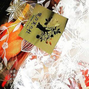 和菓子の叶 匠壽庵の福袋2019-6-3