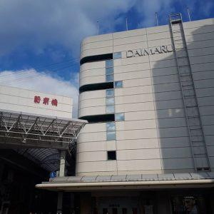 京都祇園萩月の2019-福袋の中身