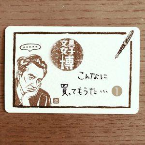 文具女子博の2019-2020福袋の中身