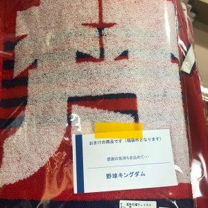 広島東洋カープの2019-10福袋の中身-5