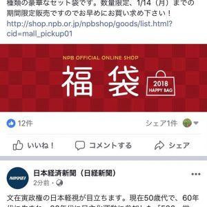 広島東洋カープの福袋の中身2019-10-1