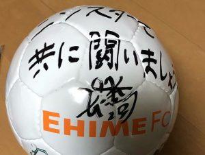 愛媛FCの福袋ネタバレ2019-3-2