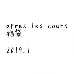 アプレレクールの福袋の中身2019-10-1